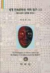 세계 민속문화와 역학탐구 3