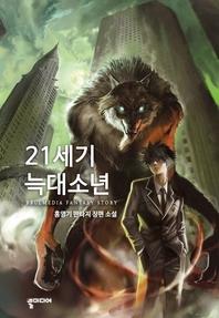 [세트] 21세기 늑대소년 (전6권/완결)