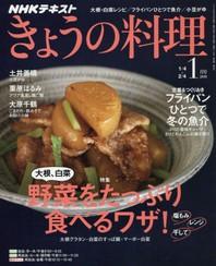 오늘의요리NHK きょうの料理NHKテキスト 2019.01