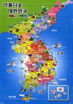 아름다운 대한민국 판퍼즐
