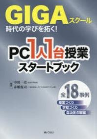 GIGAスク-ル時代の學びを拓く!PC1人1台授業スタ-トブック