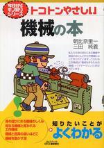 トコトンやさしい機械の本