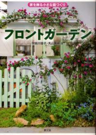 家を飾る小さな庭つくりフロントガ一デン