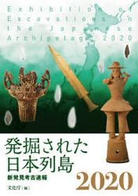 發掘された日本列島 新發見考古速報 2020