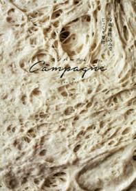 カンパ-ニュ 冷藏庫仕こみでじっくり發酵.