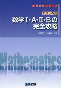 ハイレベル數學1.A.2.Bの完全攻略