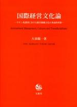 國際經營文化論 ラテン系諸國における經營組織文化の多面的考察
