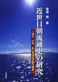 近世日朝流通史の硏究 博多-對馬-釜山海域經濟圈の構築