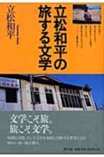 立松和平の旅する文學