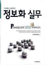 기초에서 실무까지 정보화 실무(POWERPOINT 2003)