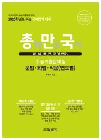 총만국 고등 국어영역 문법 화법 작문(연도별) 수능기출문제집(2020 수능 대비)
