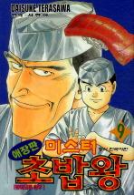 미스터 초밥왕. 9