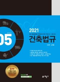 건축법규(2021)