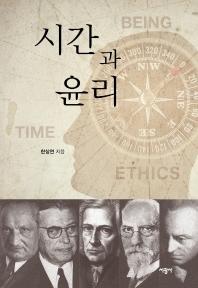 시간과 윤리
