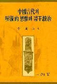 중국고대의 주술적 사유와 제왕통치