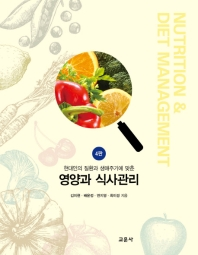 현대인의 질환과 생애주기에 맞춘 영양과 식사관리