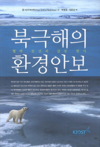북극해의 환경안보