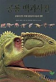 공룡 백과사전:공룡과 선사 시대 동물들의 모습과 생활