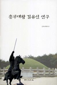 흥무대왕 김유신 연구