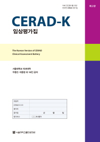 Cerad-K 임상평가집 세트