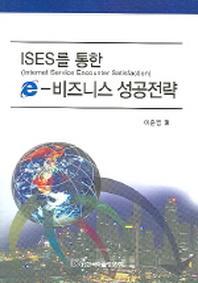 ISES를 통한 e-비즈니스 성공전략