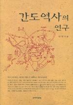 간도역사의 연구