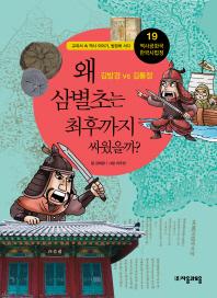 역사공화국 한국사법정. 19: 왜 삼별초는 최후까지 싸웠을까