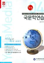 국문학연습(요점)(2006)