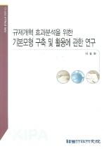 규제개혁 효과분석을 위한 기본모형 구축 및 활용에 관한 연구