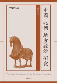 중국 북조 지방통치 연구