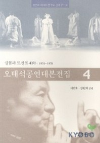 오태석 공연대본전집 4