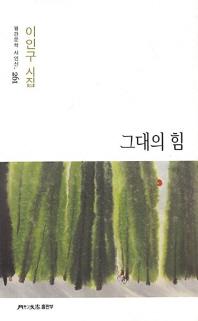 그대의 힘