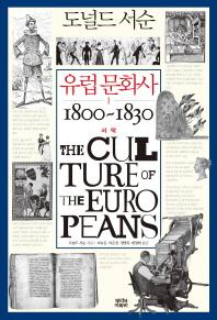 도널드 서순 유럽 문화사. 1: 서막 1800 - 1830