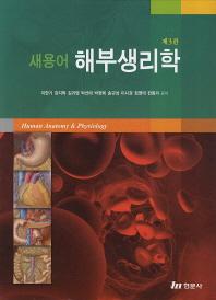 새용어 해부생리학(새용어)