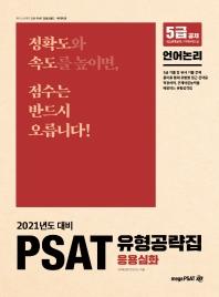 PSAT 유형공략집 응용심화: 언어논리(2021)