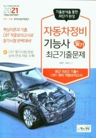 자동차정비기능사 필기 최근기출문제(2021)