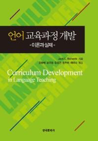언어 교육과정 개발