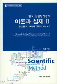 한국 컨설팅시장의 이론과 실제. 2