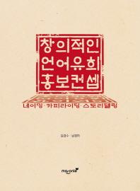 창의적인 언어유희 홍보컨셉
