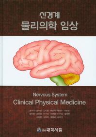 신경계 물리의학 임상