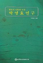 박영효연구