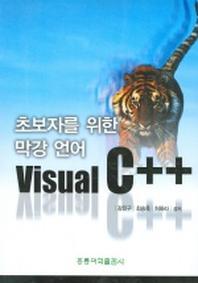 초보자를 위한 막강언어 VISUAL C++