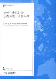 해양수산생명자원 법령 재정비 방안 연구