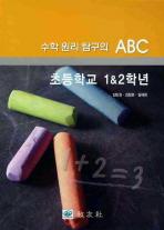 수학 원리 탐구의 ABC 초등학교 1 2학년