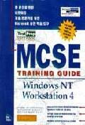 MCSE TRAINING GUIDE WINDOWS NT WORKSTATION 4(S/W포함)