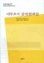 이주초기 문헌설화집