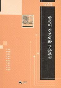 한국어 정보화와 구문분석