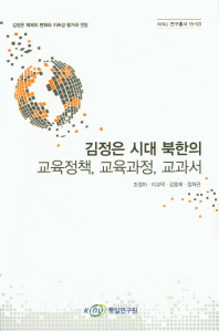 김정은 시대 북한의 교육정책 교육과정 교과서