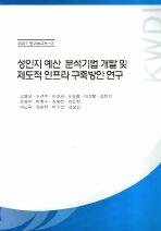 성인지 예산 분석기법 개발 및 제도적 인프라 구축방안 연구