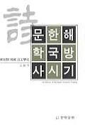 해방기 한국 시문학사
